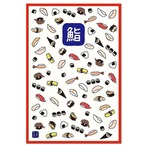 はがき箋/ポストカード 寿司のイラスト HGS-335(32) 10枚入(2柄) フロンティア