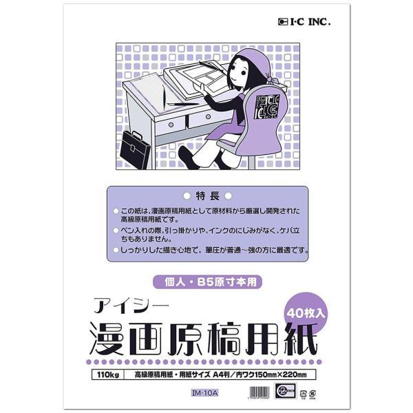 アイシー マンガ原稿用紙 A4版(個人・B5原寸本用) IM-10A 40枚入り 110kg