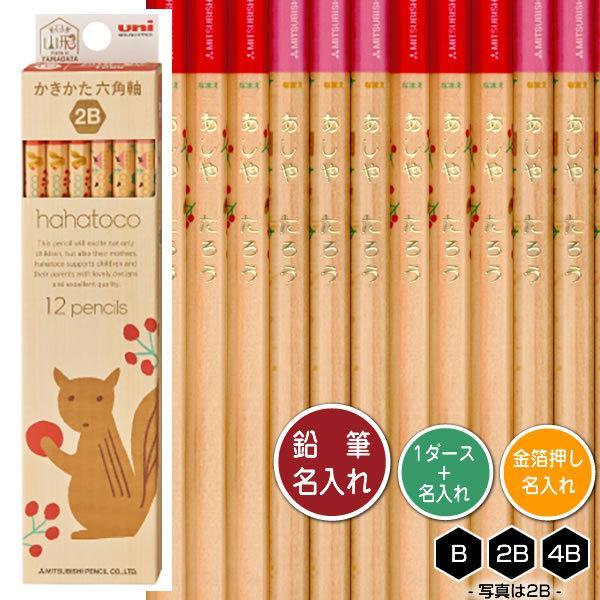 鉛筆1ダースと金箔押し名入れのセット品 三菱鉛筆 hahatoco 赤 (木軸) 5621 6角軸 硬度2種(B・2B) 1ダース(12本)と彫刻名入れ かきかたえんぴつ