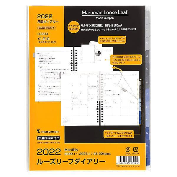 ダイアリー 2022 マルマン ルーズリーフダイアリー A5 LD283-22 月間ダイアリー(カレンダースタイル+メモ) 2022年1月〜2023年1月