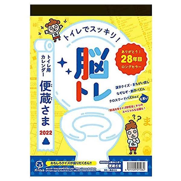 カレンダー 2022 壁掛け 便蔵さま(べんぞうさま) N-K8720 新日本カレンダー トイレでクイズを楽しむ
