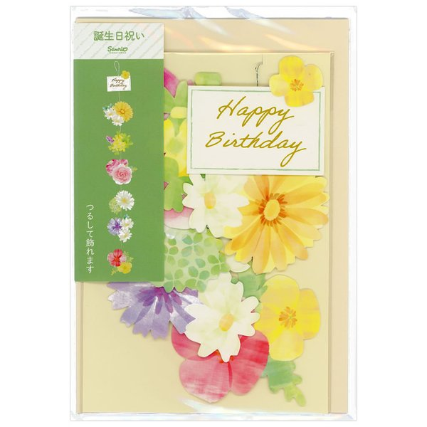 グリーティングカード 多目的 P1715 フローラル つるして飾るカラフルお花 サンリオ ガーランドカード バースデカード お誕生日カード 多用途