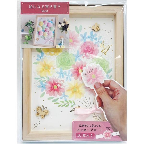 絵になる寄せ書きカード お花 P91014 木製フレーム メッセージカード10枚入り サンリオ 多目的 多用途 バースデー グリーティングカード Birthda
