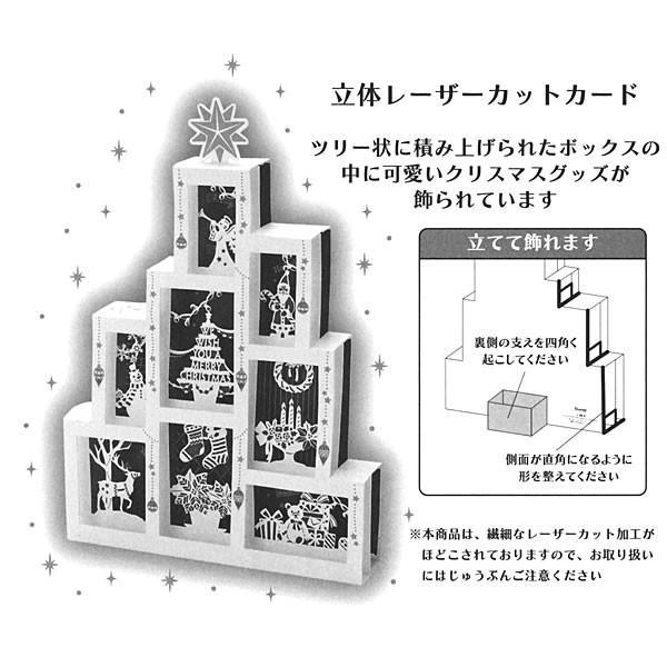 クリスマスカード 洋風 サンリオ S5183 ボックスツリー レーザーカット Christmas card グリーティングカード|horiman|02