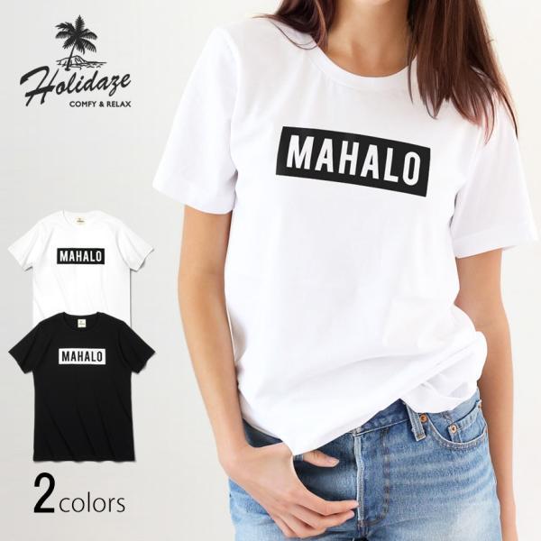 MAHALO ボックスロゴ Tシャツ ハワイ マハロ サーフ ストリート ブランド 半袖 ユニセックス メンズ レディース HOLIDAZE ホリデイズ|horizonblue