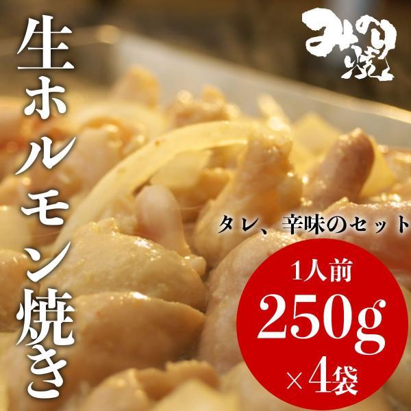 セット商品 みのり焼き250g4袋と秘伝のタレ・辛味味噌