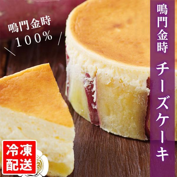 鳴門金時チーズケーキ4号(直径12cm)冷凍配送鳴門のいも屋