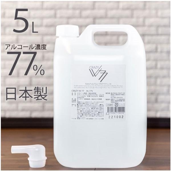込 日本製食品噴霧  アルコール消毒液CRAZYVV775L詰替え用アルコール製剤除菌消臭高濃度エタノール77%食品添加物