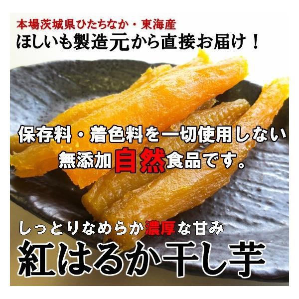 【本場茨城産】紅はるか食べ比べ2kg (平干し1kg+せっこう1kg) ほしいも株式会社 国産 スイーツ hoshiimokobo 04