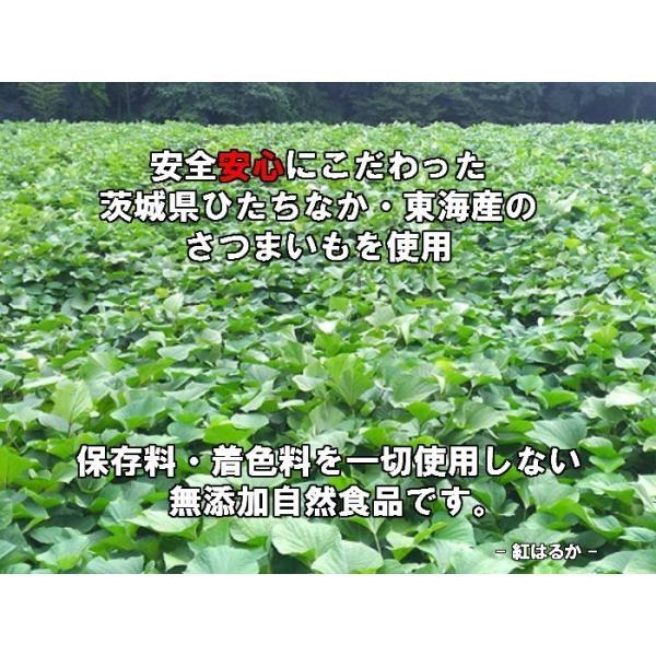 【本場茨城産】紅はるか食べ比べ2kg (平干し1kg+せっこう1kg) ほしいも株式会社 国産 スイーツ hoshiimokobo 05