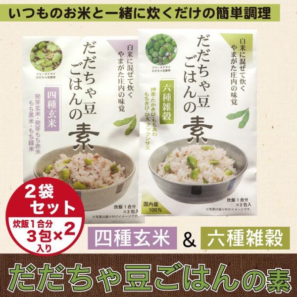 だだちゃ豆ごはんの素 4種玄米&6種雑穀のセット 2袋6合分入り 山形 鶴岡 お土産 炊き込みご飯 フリーズドライ|hoshino-ichiba
