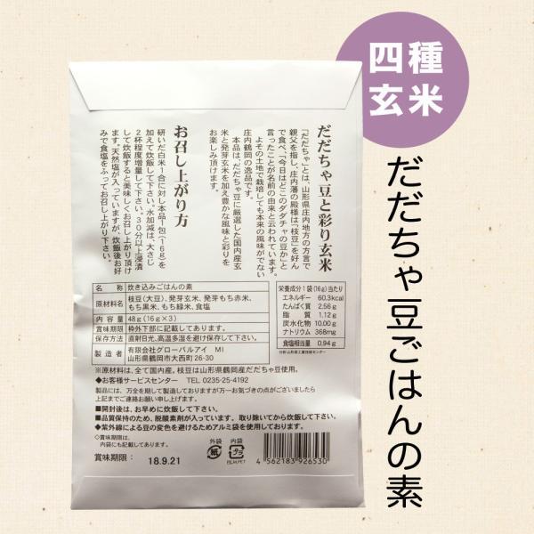 だだちゃ豆ごはんの素 4種玄米&6種雑穀のセット 2袋6合分入り 山形 鶴岡 お土産 炊き込みご飯 フリーズドライ|hoshino-ichiba|02
