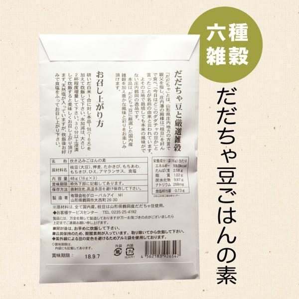 だだちゃ豆ごはんの素 4種玄米&6種雑穀のセット 2袋6合分入り 山形 鶴岡 お土産 炊き込みご飯 フリーズドライ|hoshino-ichiba|03