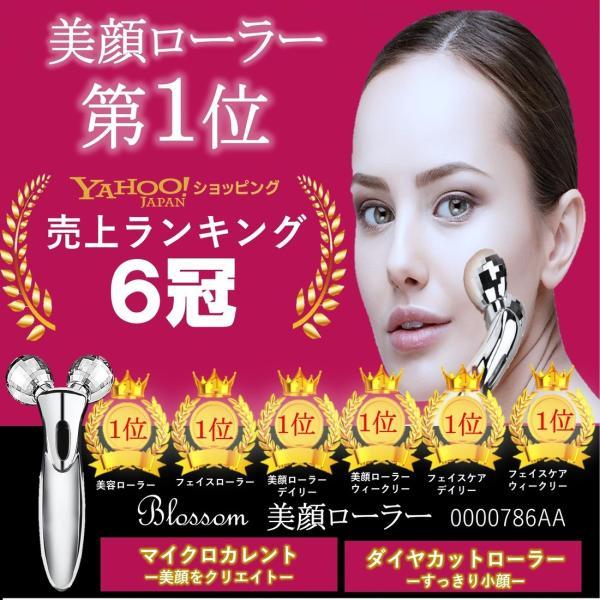 【予約販売 ランキング1位】美顔ローラー 小顔ローラー マイクロカレント 美顔器 小顔 美容ローラー フェイスローラー 美容 ほうれい線 リフトアップ|hoshinosyounin