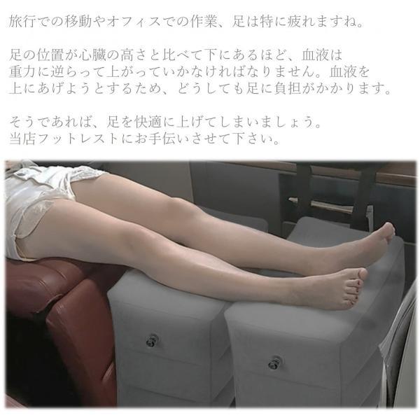 フットレスト 飛行機 旅行 エアークッション 足置き 足枕 エアー オットマン 3段階の高さ調節 保証付き hoshinosyounin 04