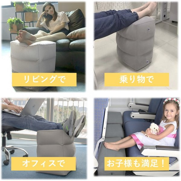 フットレスト 飛行機 旅行 エアークッション 足置き 足枕 エアー オットマン 3段階の高さ調節 保証付き hoshinosyounin 09