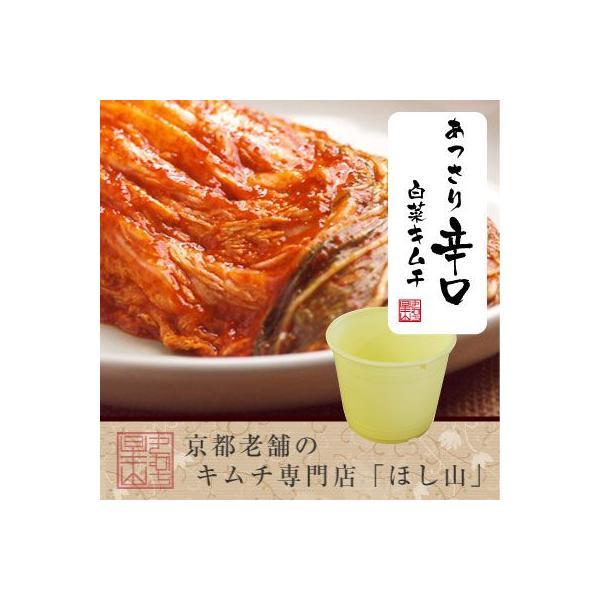 【京都ほし山】あっさり辛口 白菜キムチ長漬 1.7kg 特小樽付き