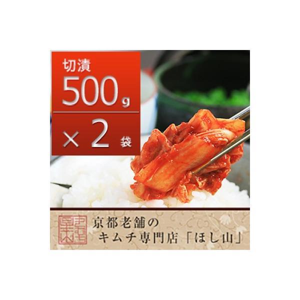【京都ほし山】まとめ買いがお得!【切漬け500g×2袋】白菜キムチ1kg