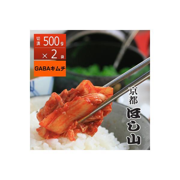 【京都ほし山】まとめ買いがお得!【切漬け500g×2袋】白菜ギャバキムチ1kg(栄養素配合キムチ)