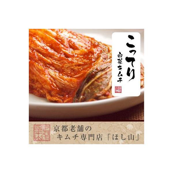 【京都ほし山】京キムチ こってり白菜キムチ長漬 500g 無臭袋入り