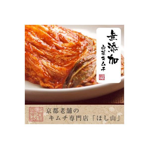 【京都ほし山】無添加白菜キムチ長漬 500g 無臭袋入り