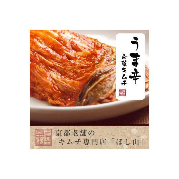 【京都ほし山】うま辛白菜キムチ長漬 500g 無臭袋入り