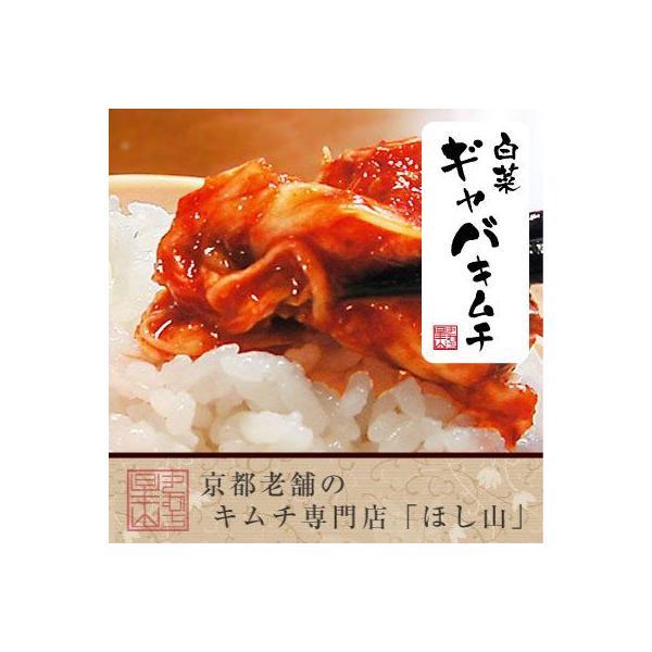 【京都ほし山】白菜ギャバキムチ切漬(話題のギャバ入り) 500g 無臭袋入り