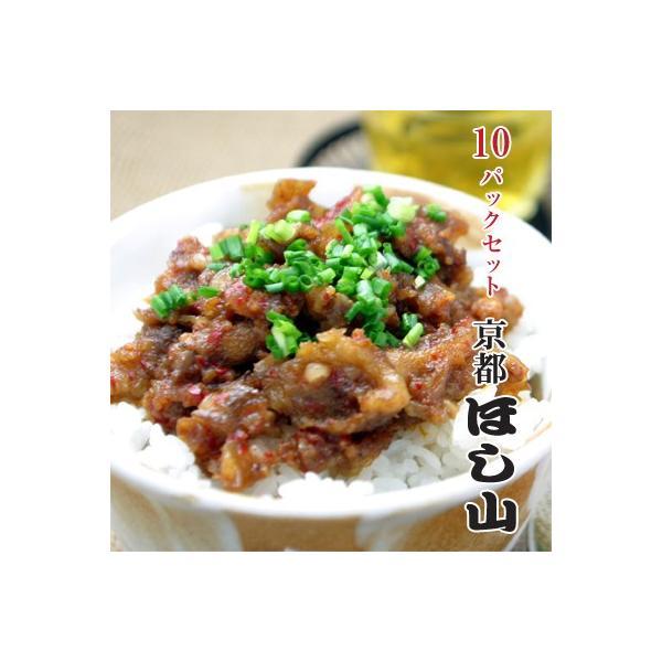 【京都ほし山】国産牛すじ焼肉丼の具10パックセット(牛すじ煮込み)