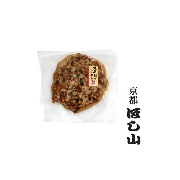 【京都ほし山】九条ねぎチヂミ