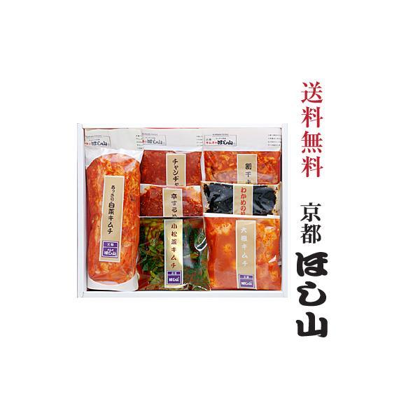 【京都ほし山】【送料無料】「おばんさいセット」※北海道、沖縄への発送は別途送料800円頂戴いたします。