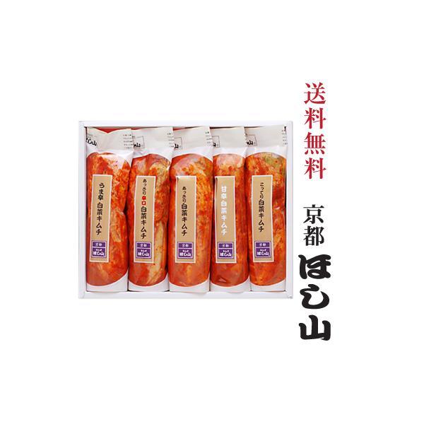【京都ほし山】【送料無料】「まるごと白菜セット」※北海道、沖縄への発送は別途送料800円頂戴いたします。