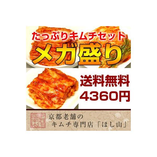 【京都ほし山】【全国送料無料】たっぷりキムチセット メガ盛り 白菜キムチ2.5kg