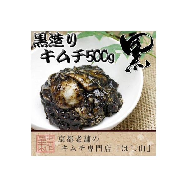 【京都ほし山】濃厚なコク!黒造りキムチ(500g)