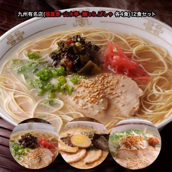ラーメン福袋 とんこつラーメン 九州らーめんデラックスセット 4種×3食の計12食 有名店ラーメン hot-emu