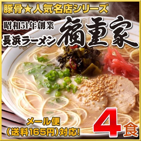 博多長浜とんこつラーメン 「福重家」 4食入 有名店ラーメン hot-emu