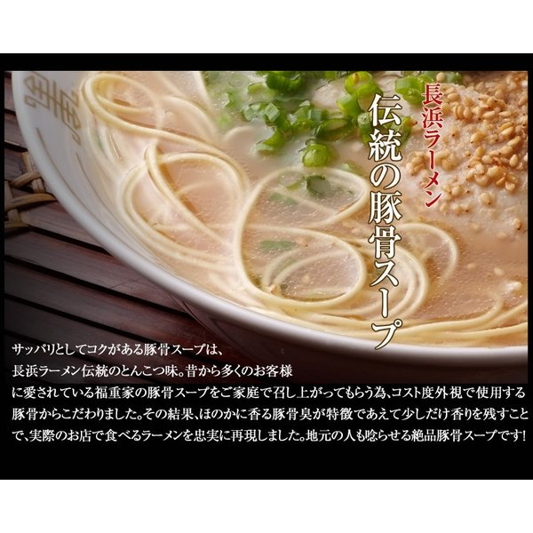 博多長浜とんこつラーメン 「福重家」 4食入 有名店ラーメン hot-emu 02