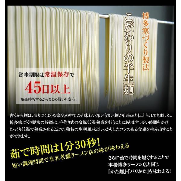 博多長浜とんこつラーメン 「福重家」 4食入 有名店ラーメン hot-emu 03