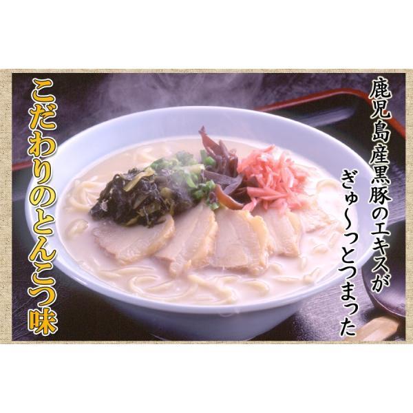 鹿児島黒豚とんこつラーメン 4食入|hot-emu|02