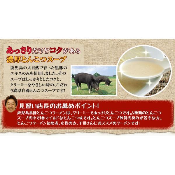 鹿児島黒豚とんこつラーメン 4食入|hot-emu|03