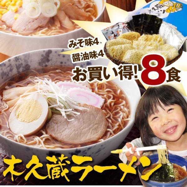 林家木久蔵ラーメン 8食セット (東京下町しょうゆ味4食、みそ味4食)|hot-emu
