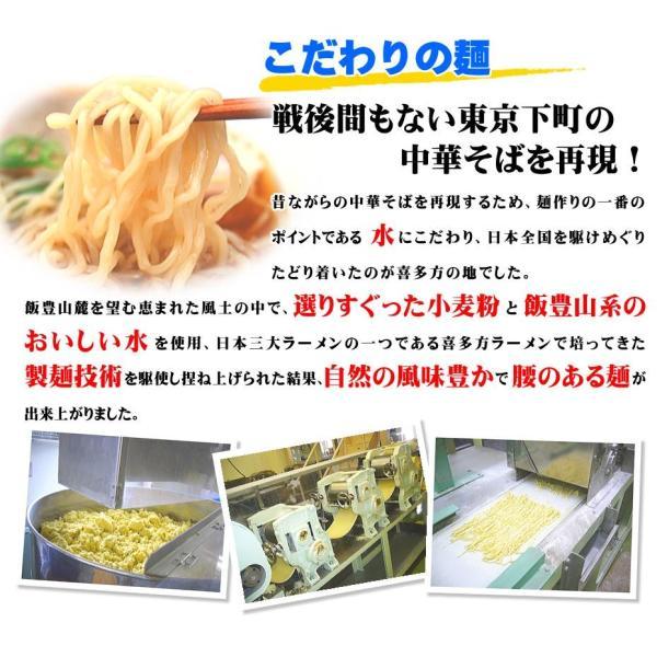 林家木久蔵ラーメン 8食セット (東京下町しょうゆ味4食、みそ味4食)|hot-emu|02