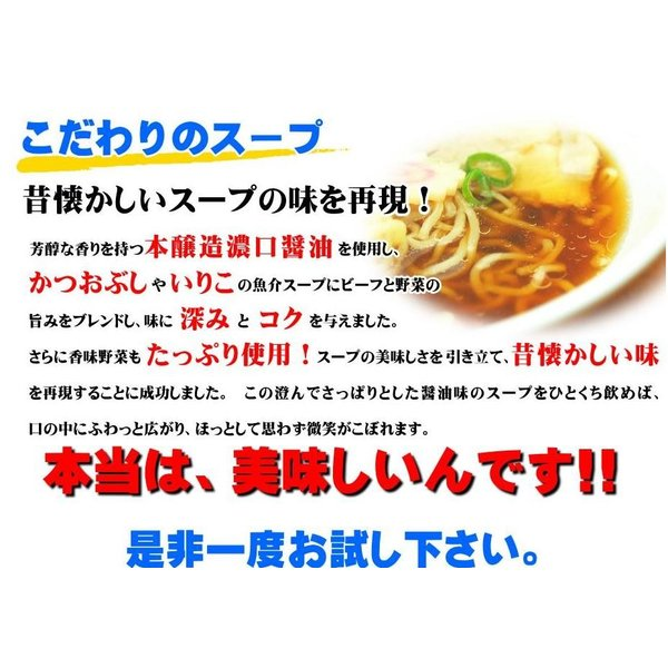 林家木久蔵ラーメン 8食セット (東京下町しょうゆ味4食、みそ味4食)|hot-emu|03