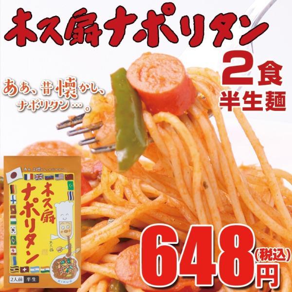 木久扇ナポリタン2食 (半生麺) 昔懐かしのナポリタンスパゲッティ|hot-emu