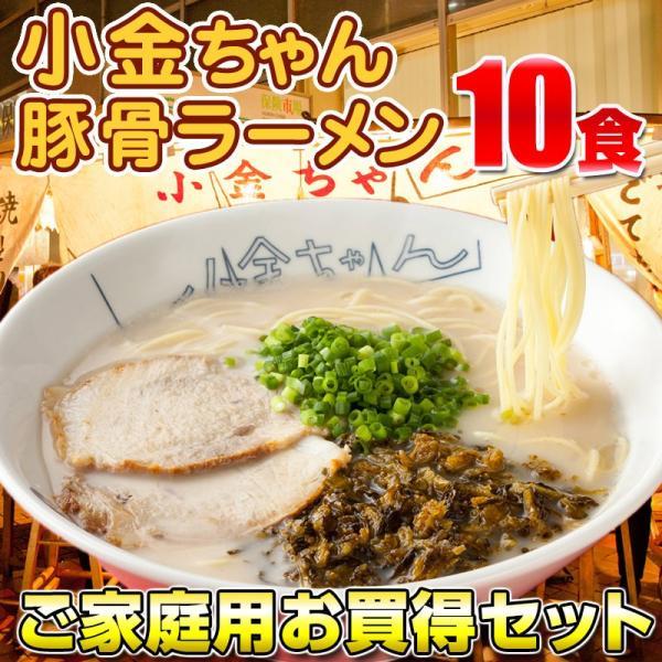 とんこつラーメン 博多の行列屋台 「小金ちゃん」豚骨ラーメン 10食入  ご当地ラーメン 有名店ラーメン|hot-emu