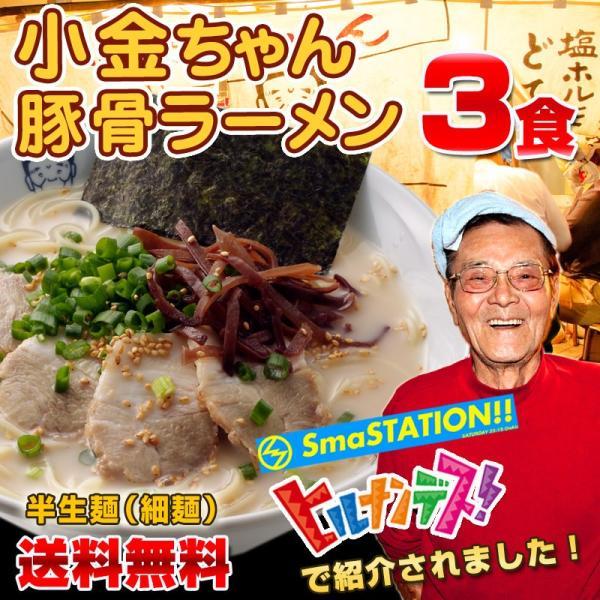 とんこつラーメン 博多の行列屋台 「小金ちゃん」豚骨ラーメン 3食 ご当地ラーメン 有名店ラーメン|hot-emu