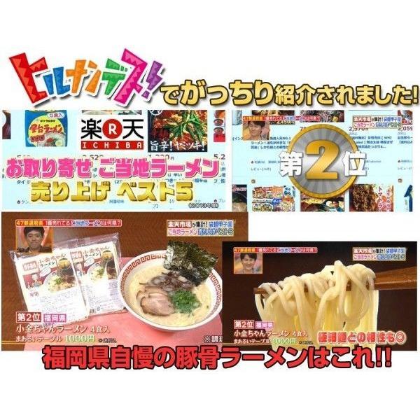 とんこつラーメン 博多の行列屋台 「小金ちゃん」豚骨ラーメン 3食 ご当地ラーメン 有名店ラーメン|hot-emu|04