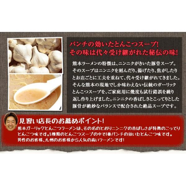 熊本ガーリックとんこつラーメン 4食入|hot-emu|03