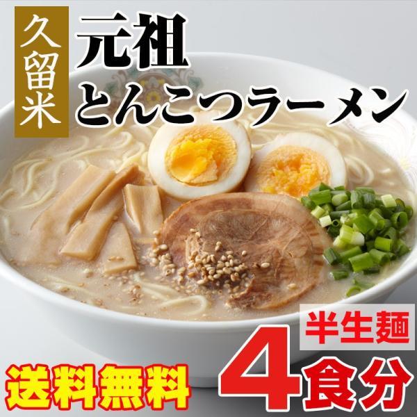 久留米元祖とんこつラーメン 4食入|hot-emu