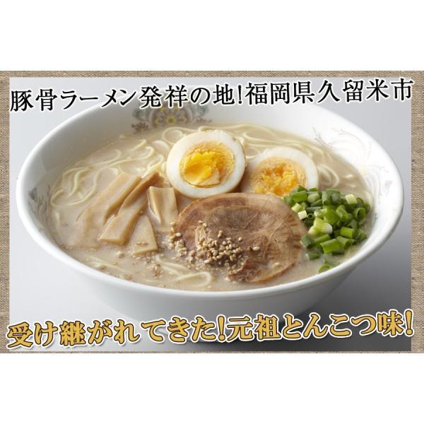 久留米元祖とんこつラーメン 4食入|hot-emu|02