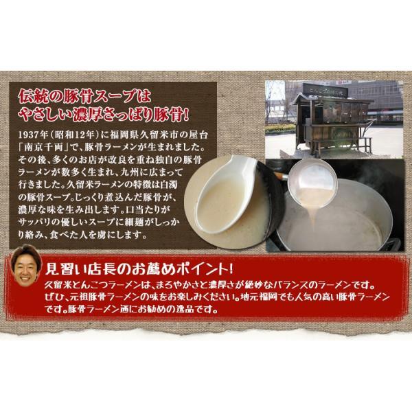 久留米元祖とんこつラーメン 4食入|hot-emu|03